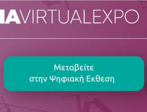 (Greek) 1η Ψηφιακή Έκθεση Συσκευασίας